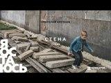 Анатолий Крупнов - Стена (Аудио)