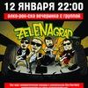 Группа ZelENAgrad снова в Швайне!