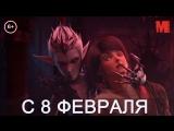 Дублированный трейлер фильма «Трон эльфов»