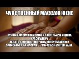 Как научиться делать массаж тела жене, женщине, девушке? Обучение эротическому массажу для женщин и пар. Эро массаж в Москве СПб