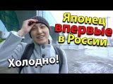 Первые впечатления японца Кентаро о России. Что японцы думают о России