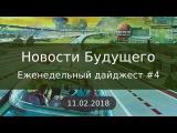Дайджест Новостей Будущего #4 (11.02.2018)