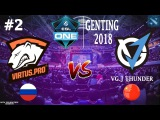 [RU#2] Virtus.Pro vs VGJ.Thunder (BO3) | ESL One Genting 2018 | LAN Day 1 | Round 2 | 23.01.2018