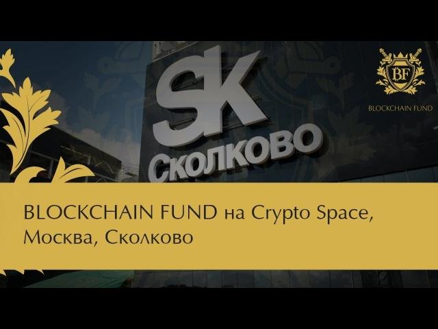 ⭐ 🎬 BLOCKCHAIN FUND на Crypto Space, Москва, Сколково 08.12.2017 12