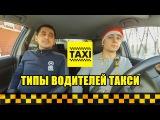 Типы водителей такси