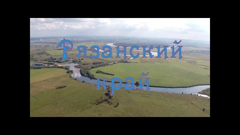 Путешествие по небу рязанского края! Самые красивые места!!