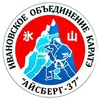 Klub-Karate-Kiokushinkay Aysberg-Ivanovo