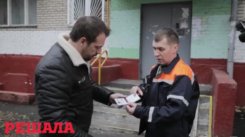 Реальный сотрудник Мосгаза_480p