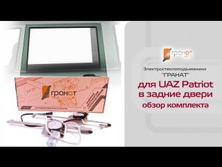Электростеклоподъемники ГРАНАТ для UAZ Patriot в задние двери