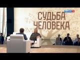 Елена Яковлева. Судьба человека с Борисом Корчевниковым