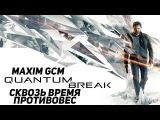 Quantum Break Прохождение #10 Сквозь время в поисках противовеса