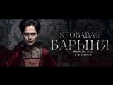 Большая премьера на канале «Россия». «Кровавая барыня» – смотрите с 19 февраля!