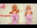 Как сшить ползунки на куклу Беби Борн