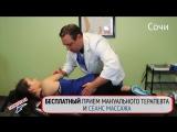 Бесплатный прием мануального терапевта и сеанс массажа в Сочи