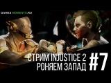 Стрим Injustice 2 #7. Роняем Запад