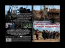 Записки экспедитора Тайной канцелярии 2 Серия 5 2011 HD