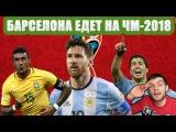 Итоги Жеребьевки Чемпионата Мира 2018 в России! Барселона в деле
