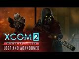 Финальная битва в XCOM 2 WAR of the Chosen