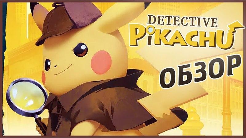 DETECTIVE PIKACHU - ОБЗОР ИГРЫ | ПИКАЧУ РАЗГОВАРИВАЕТ (3DS)