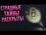 КАК СОЗДАЕТСЯ УЖАС - Little Nightmares: The Residence [ФИНАЛ] #1