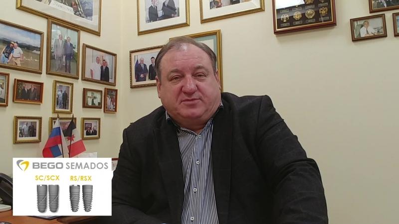 Профессор Лосев Ф.Ф. об имплантатах BEGO SEMADOS (Германия)