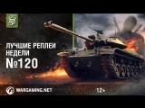 Как меня зовут! ЛРН с Иващенко и Кириллом Орешкиным #120 [World of Tanks]