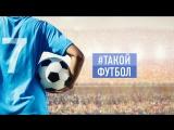 Итоги европейской кампании Зенита и кадровый вопрос сборной России - #ТАКОЙФУТБОЛ