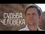 Судьба человека с Борисом Корчевниковым | 14.02.2018