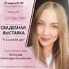 Alexandra Koshmanova