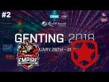 Empire vs Gambit RU #2 (bo3) ESL One Genting 2018 CIS Qual Minor 21.12.2017