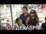 Дублированный трейлер фильма «Вижу лишь тебя»