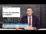Навальный LIVE / Блокировка Рыбки, что происходит в Сирии, Путин не нарушил
