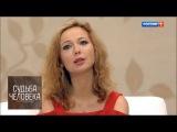 Елена Захарова. Судьба человека с Борисом Корчевниковым