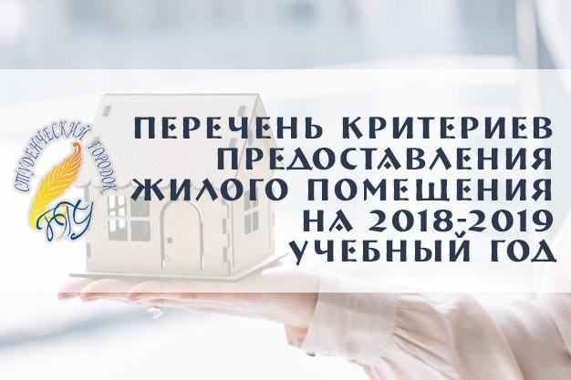 Критерии заселения на 2018-2019 учебный год