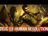 Deus Ex Human Revolution #4●PLAYTHROUGH-2017●GAMEPLAY●1080HD 60ᶠᵖˢ