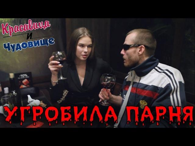 УГРОБИЛА ПАРНЯ Красавица и Чудовище Выпуск 140