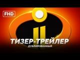 DUB   Тизер-трейлер: «Суперсемейка 2» / «Incredibles 2», 2018