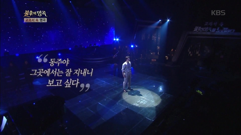 Min Woohyuk - Praise Of The Company @ Immortal Song 180324