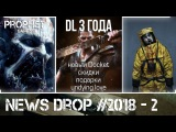 Dying Light. News Drop #2018-2. Последние новости из мира Dying Light.