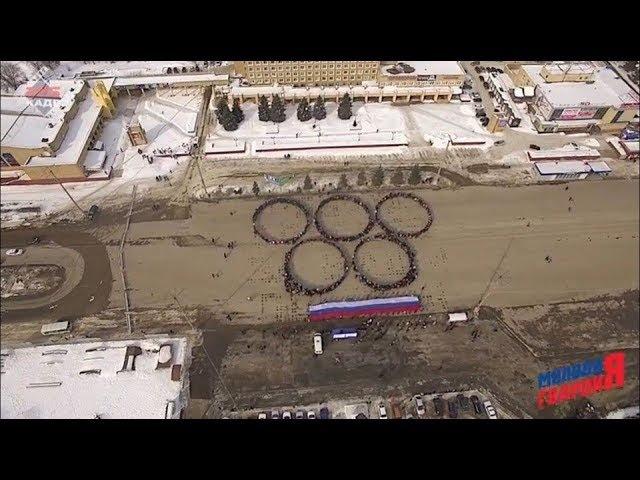 Олимпийский рекорд | Балаково | 03.03.2018 г.