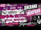 ДНЕВНИК ЭМОКОРЩИКА 52 GLORY FEST ОРИГАМИ MULTIPASS THE PLAKSA ANOTHER MASK