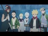 Наруто 3 сезон 27 серия (Боруто: Новое поколение, озвучка от Rain.Death)