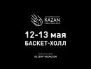 """""""Финал четырех"""" Лиги чемпионов #CLF4Kazan 12-13 мая Баскет-Холл"""