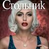 """Журнал """"Стольник"""". Иркутск"""