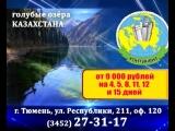 Казахстан из Тюмени  от 9 000 р на 4, 5, 8, 11, 12, 15 дней 2018