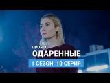 Одаренные 1 сезон 10 серия Русское промо