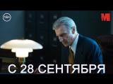 Дублированный трейлер фильма «Уотергейт. Крушение Белого дома»