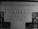 Скандал в Риме США, 1933 музыкальная комедия, Эдди Кантор, советская прокатная субтитрованная копия
