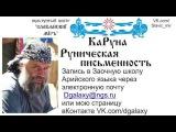 Древняя руническая письменность КаРуна. Праоснова Письма. Дмитрий Галактионов