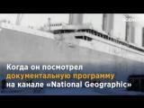 20 лет фильму Титаник